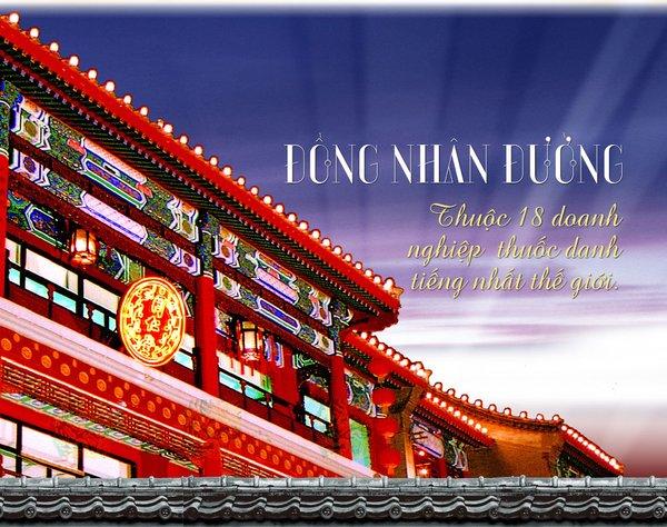 Đồng Nhân Đường là nhà sản xuất lớn nhất trong ngành y học cổ truyền Trung Quốc
