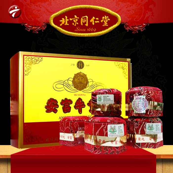 An cung ngưu hoàng hoàn đai vàng hộp 10 viên Trung Quốc
