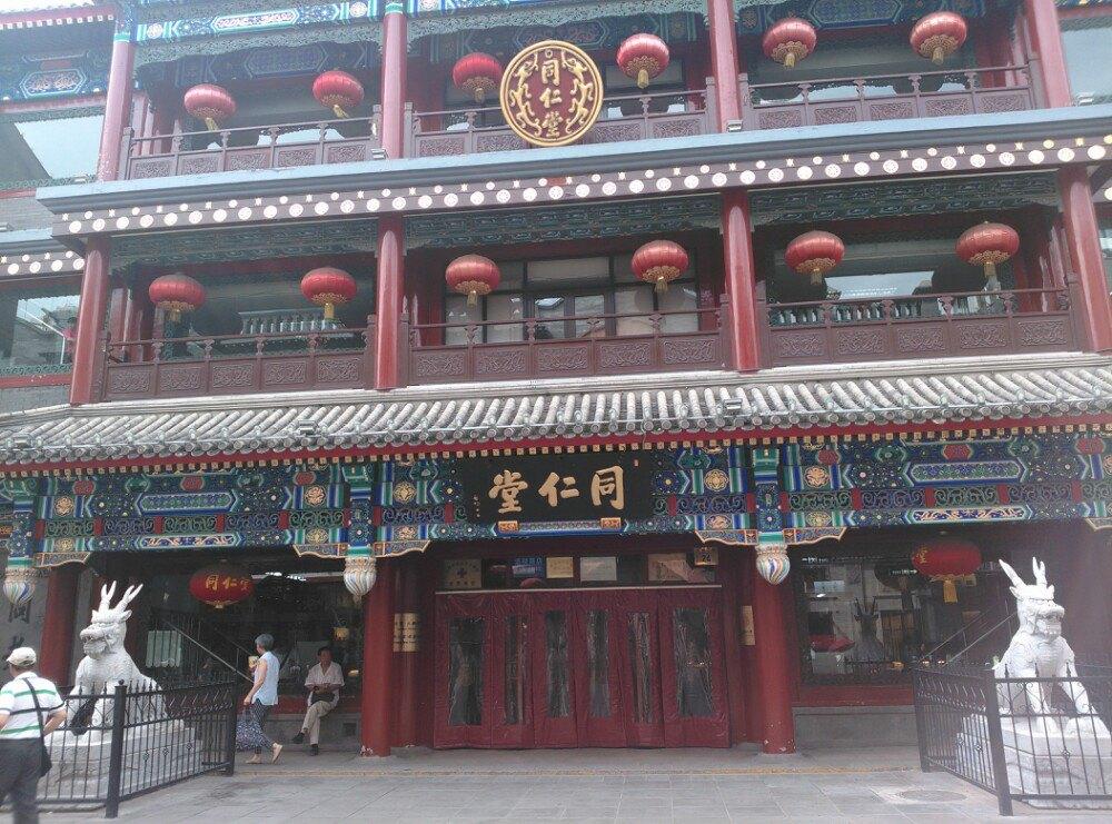 Nhà thuốc Đồng Nhân Đường tại Bắc Kinh Trung Quốc